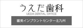 うえだ歯科